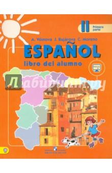 Испанский язык. 2 класс. Учебник. В 2-х частях. ФГОС саплина е саплин а сивоглазов в окружающий мир 4 класс учебник в двух частях часть вторая
