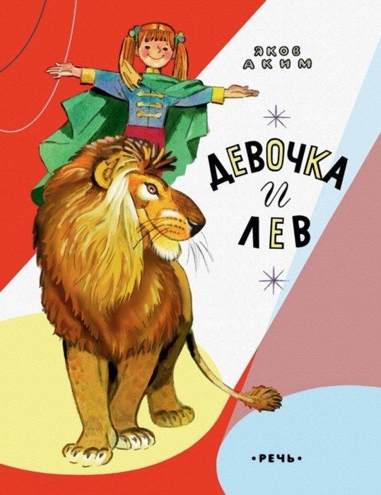 Иллюстрация 1 из 56 для Девочка и лев - Яков Аким | Лабиринт - книги. Источник: Лабиринт