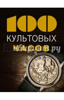 100 культовых часов лётно техническую форму