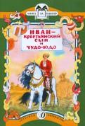 Иван - крестьянский сын и Чудо-Юдо