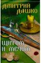 Обложка Щитом и мечом