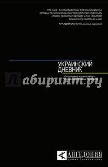 Украинский дневник