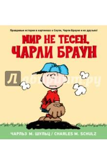 Мир не тесен,Чарли Браун фото