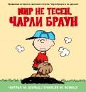 Мир не тесен,Чарли Браун