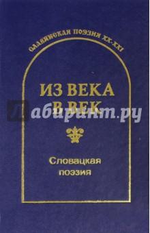 Из века в век. Словацкая поэзия  из века в век словенская поэзия