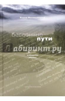 Могильницкий Вадим Анатольевич » Бессонные пути. Избранная лирика