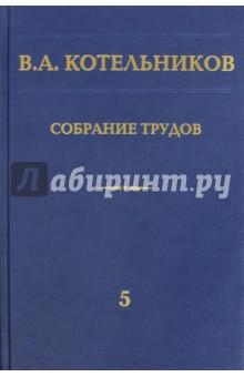 Собрание трудов. В 5 томах. Том 5. Основы радиотехники. Часть 2