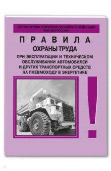 Правила охраны труда при эксплуатации и т\о автомобилей и других транспортных средств на пневмоходу