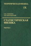 Теоретическая физика. Учебное пособие в 10-ти томах. Том 9. Статистическая физика. Часть 2