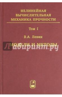 Нелинейная вычислительн. механика прочности. Том 1. Модели и методы. Образование и развитие дефектов
