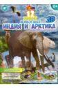 12 животных 3D. Индия и Арктика в дополненной реальности. devar kids книга 12 живых животных африка и сибирь от 1 года