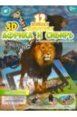 12 живых животных. Африка и Сибирь devar kids книга 12 живых животных африка и сибирь от 1 года