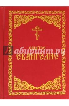 Святое Евангелие отсутствует евангелие на церковно славянском языке