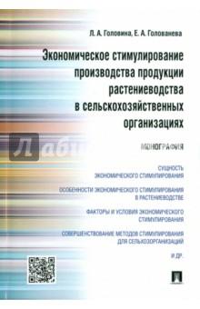 Экономическое стимулирование производства продукции растениеводства в сельскохозяйственных организ. инкубаторских индюков белгородской области