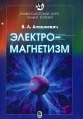 Университетский курс общей физики. Электромагнетизм