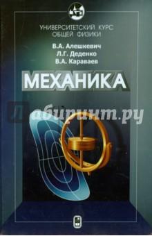 Университетский курс общей физики. Механика бармасов а курс общей физики для природопользователей механика