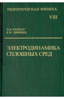 Теоретическая физика. В десяти томах. Том VIII. Электродинамика сплошных сред владимир берестецкий теоретическая физика том 4 квантовая электродинамика