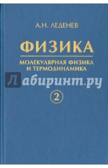 Физика. В 5-ти книгах. Книга 2. Молекулярная физика и термодинамика