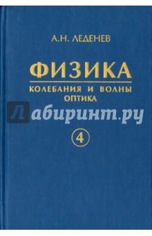цена на Физика. В 5-ти книгах. Книга 4. Колебания и волны. Оптика
