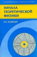 Начала теоретической физики. Механика, теория поля, элементы квантовой механики