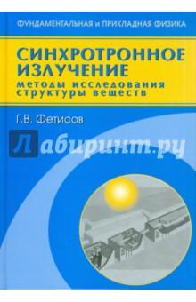 Синхротронное излучение. Методы исследования структуры веществ