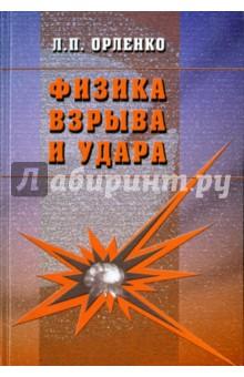 Физика взрыва и удара. Учебное пособие датчик детонации технические характеристики