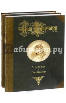 Наш Бисмарк. Подарочное издание. В 2-х томах фото