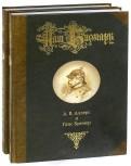 Наш Бисмарк. Подарочное издание. В 2-х томах