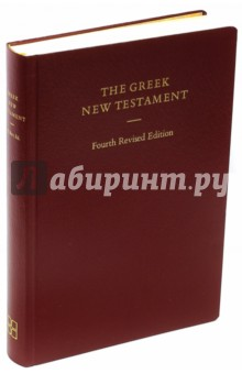 Новый завет на греческом языке новый завет в изложении для детей четвероевангелие