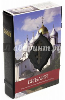 Библия. Книги Священного Писания Ветхого и Нового Завета (048DCTI)