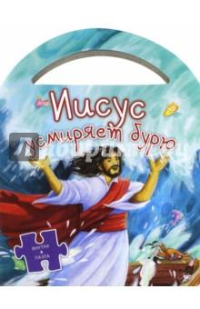 Иисус усмиряет бурю иисус исцеляет больного пазлы