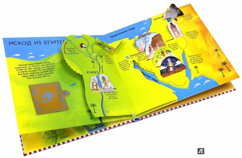 Иллюстрация 1 из 22 для Детский библейский атлас. Книжка-панорамка - Джульета Давид   Лабиринт - книги. Источник: Лабиринт