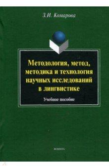 Методология, метод, методика и технология научных исследований в лингвистике. Учебное пособие