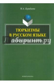 Тюркизмы в русском языке: от вариантов к норме. Монография