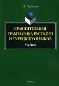 Сравнительная грамматика русского и турецкого языков. Учебник для вузов