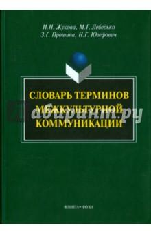 Словарь терминов межкультурной коммуникации основы теории межкультурной коммуникации