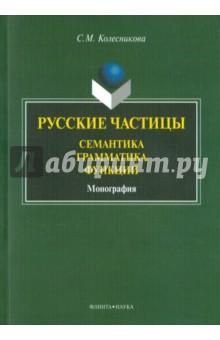 Русские частицы: семантика, грамматика, функции. Монография (Колесникова Светлана Михайловна)