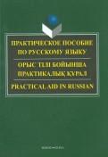 Практическое пособие по русскому языку для студентов технических вузов