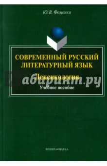 Современный русский литературный язык. Лексикология. Учебное пособие цена