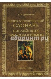Энциклопедических сл-рь библейских фразеологизмов словарь библейских образов