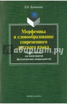 Морфемика и словообразование современого русского языка. Учебное пособие
