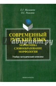 Современный русский язык. Морфемика. Словообразование. Морфология. Учебно-методический комплекс