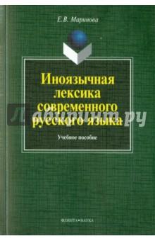 Иноязычная лексика современного русского языка. Учебное пособие