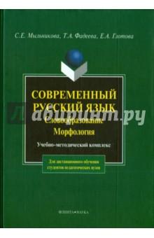 Современный русский язык. Словообразование. Морфология. Учебно-методический комплекс
