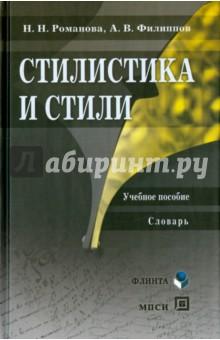Стилистика и стили: учебное пособие. Словарь