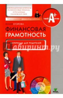 Финансовая грамотность. Материалы для родителей. Информационные материалы по финансовым терминам
