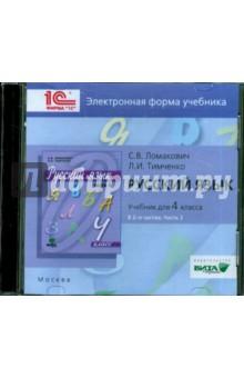 Русский язык. 4 класс. В 2-х частях. часть 2. Электронная форма учебника (CD) окружающий мир 3 класс электронная форма учебника cd