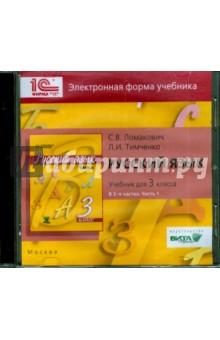 Русский язык. 3 класс. В 2-х частях. часть 1. Электронная форма учебника (CD) окружающий мир 3 класс электронная форма учебника cd