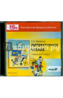 Литературное чтение. 1 класс. Электронная форма учебнка (CD) экономика 10 11 классы базовый уровень электронная форма учебника cd