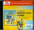 Литературное чтение. 1 класс. Электронная форма учебнка (CD)